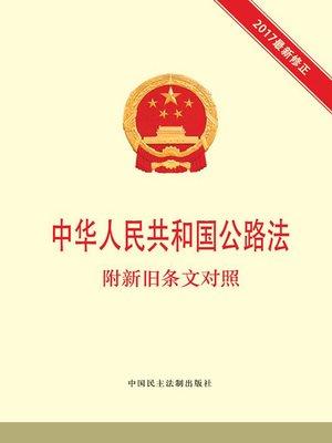 cover image of 中华人民共和国公路法  附新旧条文对照