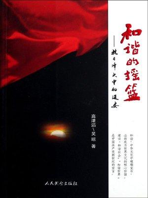 cover image of 和谐的摇篮(Harmonious Cradle)