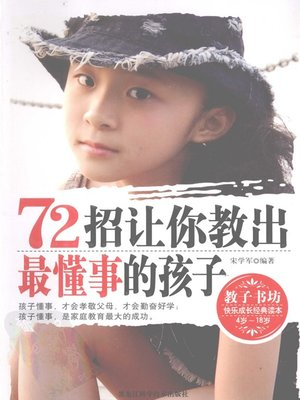 cover image of 72招让你教出最懂事的孩子 (72 Ways that Let You Change Your Children into the Most Thoughtful Children)