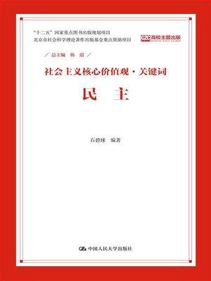 cover image of 民主(社会主义核心价值观·关键词) (Democracy (Core Socialist Values ·Keywords)