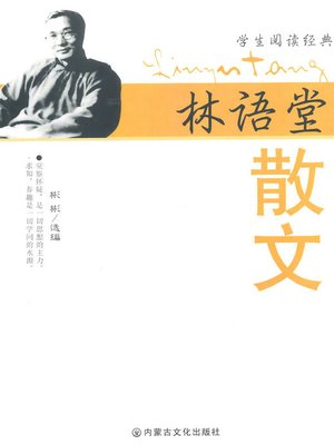 cover image of 名家名作精选:林语堂散文 (Selected Masterpieces by Famous Writers: Lin Yutang's Proses)