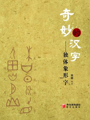 cover image of 奇妙的汉字——独体象形字 (Wonderful Chinese Characters: Single-element Pictographs)