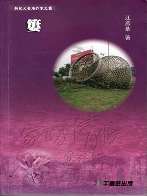 cover image of 簍