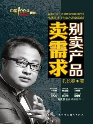 cover image of 别卖产品卖需求   (Sell Demand Instead of Products)