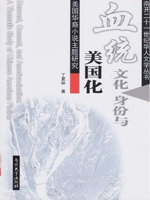 cover image of 血统、文化身份与美国化 (Origins, Cultural Identity and Americanization)