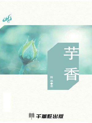 cover image of 芋香