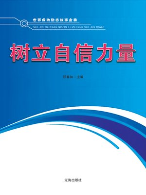 cover image of 世界成功励志故事金典(Bible of Inspiring Success Stories in the World)
