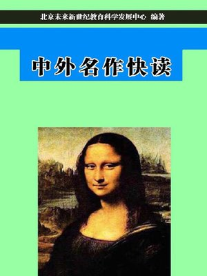 cover image of 中外名作快读(A Quick Look at Chinese and Foreign Literary Masterpieces)