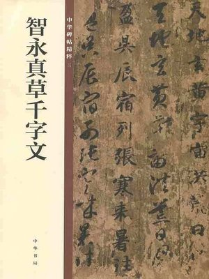 cover image of 智永真草千字文