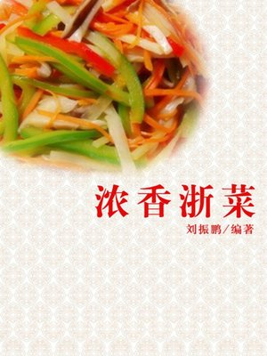 cover image of 浓香浙菜( Tasty Zhejiang Cuisine )
