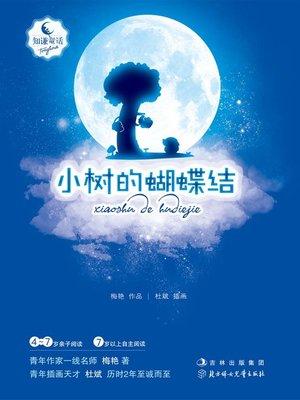 cover image of 知谦原创童话(小树的蝴蝶结(Zhiqian Original Fairy Tales: