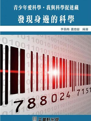 cover image of 發現身邊的科學