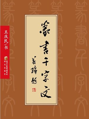 cover image of 篆书千字文 (Thousand Seal Character Classic )