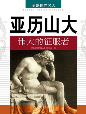 cover image of 亚历山大——伟大的征服者 (Alexander the Great Conqueror)