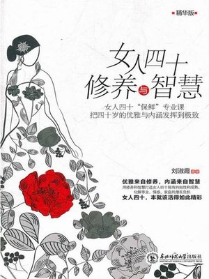 cover image of 女人四十修养与智慧(Culture and Wisdom of Women at 40)