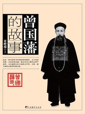 cover image of 曾国藩的故事(Stories of ZENG Guofan)