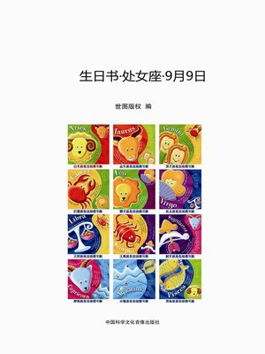 cover image of 生日书-处女座-9.9 (A Book About Birthday –Virgo–September 9)