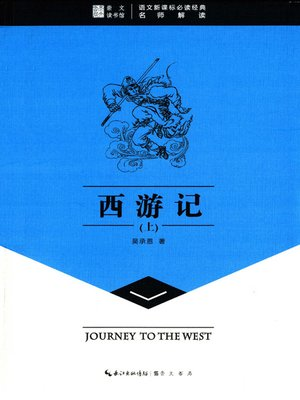 cover image of 西游记上 (Journey to the West Volume I)