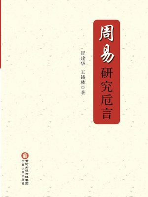cover image of 周易研究卮言 (Impressions of I-Ching Study)