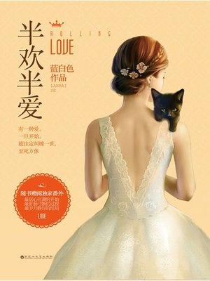 cover image of 半欢半爱 (Half Sex Half Love)