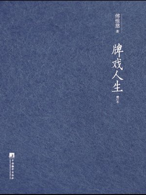 cover image of 牌戏人生 (Cards Tease Life)