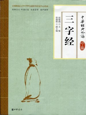 cover image of 三字经 (The Three Character Classic)