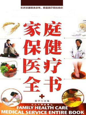 cover image of 家庭保健医疗全书 (Encyclopedia of Family Health Care and Medical Treatment)