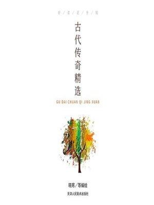 cover image of 古代传奇精选