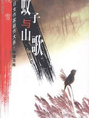 cover image of 蚊子与山歌 (MosquitoandFolkSong))