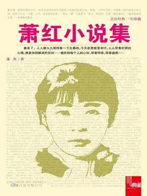 cover image of 萧红小说集 (Novel Collection of Xiao Hong)