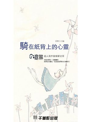 cover image of 騎在紙背上的心靈