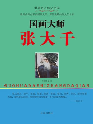 cover image of 国画大师张大千