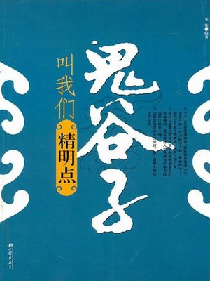 cover image of 鬼谷子叫我们精明点(Guiguzi Teaches Us to Be Sharp-sighted)