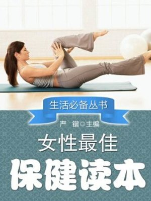 cover image of 女性最佳保健读本( Best Health Care for Women)