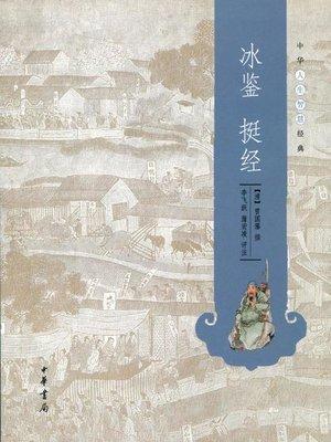 cover image of 冰鉴 挺经 (Bingjian Tingjie)