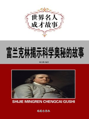 cover image of 富兰克林揭示科学奥秘的故事(Stories of Franklin Disclosing the Scientific Mysteries)