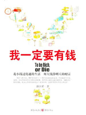 cover image of 我一定要有钱(I Have to Be Wealthy)