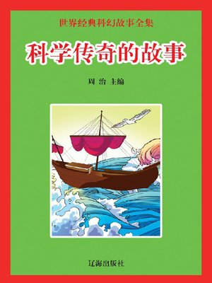 cover image of 世界经典科幻故事全集(Collected Classic Science Fictions of the WorldScientific Legends)