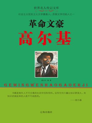 cover image of 革命文豪高尔基