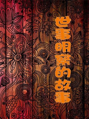 cover image of 世事明察的故事(Stories of Keen Observation of the Way of the World)
