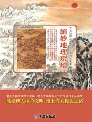 cover image of 绝妙地理环境
