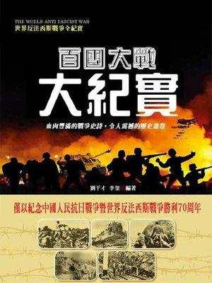 cover image of 百团大战大纪实