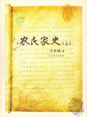 cover image of 农民家史(上) (A Farmer's Accounts of His Family (Part I))