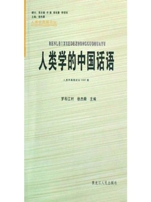 cover image of 人类学的中国话语 (Chinese People's Languages and Words in Anthropological Perspective)