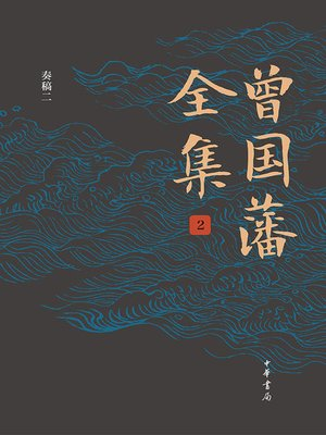 cover image of 曾国藩全集2