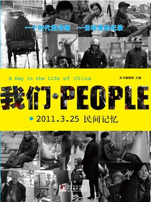 cover image of 我们people (People)