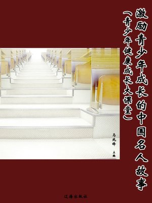 cover image of 激励青少年成长的中国名人故事 (Chinese Celebrity Stories of Encouraging Adolescents to Grow Up)