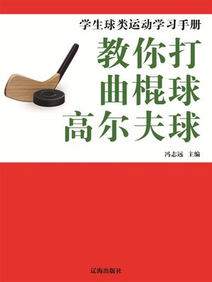cover image of 教你打曲棍球·高尔夫球(Teach You How to Play Hockey Ball and Golf)