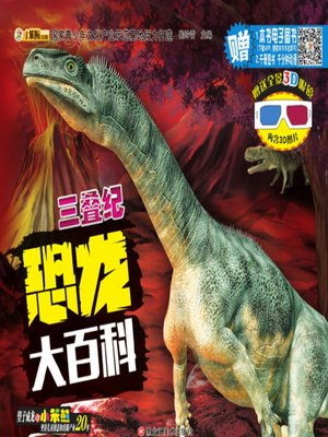 cover image of 恐龙大百科.三叠纪  (Dinosaur Encyclopedia · Triassic)