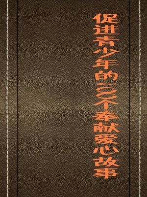 cover image of 促进青少年的100个奉献爱心故事 (100 Stories of Love Dedication That Promote Juvenile)